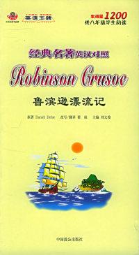 经典名著英汉对照:鲁滨逊漂流记