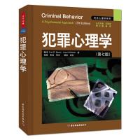 犯罪心理学(第七版)(司法心理学系列)