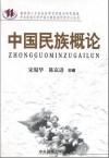 中国民族概论