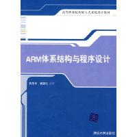 ARM体系结构与程序设计