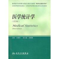 医学统计学(第三版)