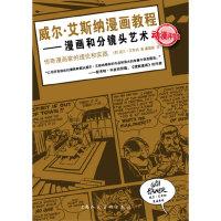 威尔·艾斯纳漫画教程(漫画和分镜头艺术)