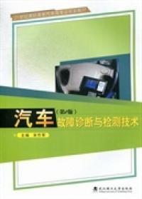 汽车故障诊断与检测技术(第2版)
