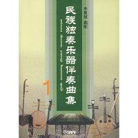 民族独奏乐器伴奏曲集1