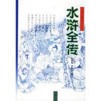 古典名著普及文库--水浒全传