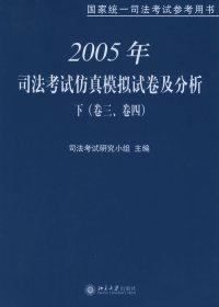 2003年司法考试仿真模拟试卷及分析(上下)/国家统一司法考试参考用书