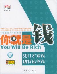 你就是钱凭口才来钱 创特色争钱(附2VCD)