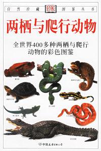 两栖与爬行动物:全世界400多种两栖与爬行动物的彩色图鉴