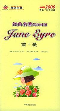经典名著英汉对照:简·爱