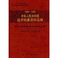 1958-1965中华人民共和国经济档案资料选编:固定资产投资与建筑业卷