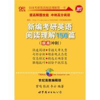 2013新编考研英语阅读理解150篇 (提高冲刺)习题被写概率大