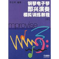 钢琴电子琴即兴演奏模拟训练教程(中)