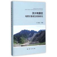 汶川地震区地质灾害成生规律研究