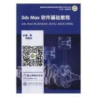 3ds Max软件基础教程