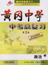 黄冈中学中考总复习:政治(第3版)