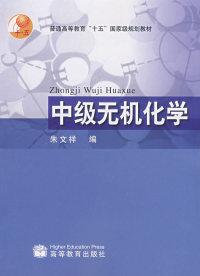 中级无机化学(内容一致,印次、封面或原价不同,统一售价,随机发货)