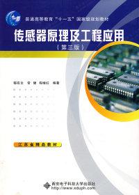 传感器原理及工程应用(第三版)(内容一致,印次、封面、原价不同,统计售价,随机发货)