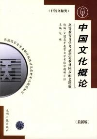 中国文化概论(最新版)行管文秘类
