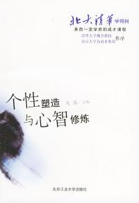 个性塑造与心智修炼/北大清华学得到丛书