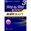 英语听力入门3000(3教师用书)