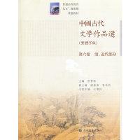 中国古代文学作品选(繁体字版)(第6卷•清近代部分)
