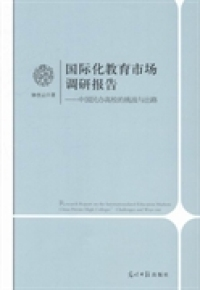 国际化教育市场调研报告:中国民办高校的挑战与出路