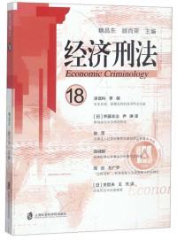 经济刑法(18)