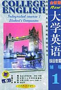 大学英语综合教程(全新版)(辅导1)