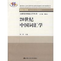 20世纪中国词汇学(20世纪中国语言学丛书)