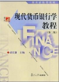 现代货币银行学教程(第三版)(内容一致,印次、封面或原价不同,统一售价,随机发货)