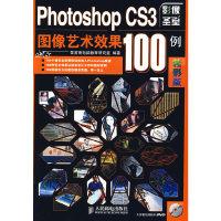 Photoshop CS3图像艺术100例