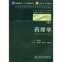 药理学(第2版)
