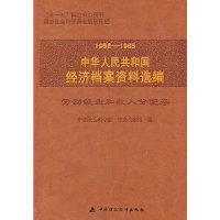 1958-1965中华人民共和国经济档案资料选编:劳动就业和收入分配卷