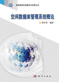 空间数据库管理系统概论