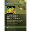地理信息系统原理与方法(第三版)