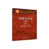 中国文学史:第三卷(第三版)