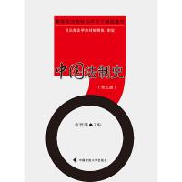 中国法制史(第五版)(内容一致,印次、封面或原价不同,统一售价,随机发货)