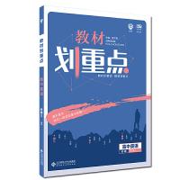 理想树 2020版 教材划重点 高中英语 必修5 RJ 人教版 教材全解读