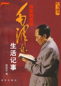 历史的情怀---毛泽东生活记事