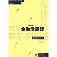 金融学原理(第4版)