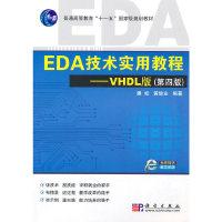 EDA技术实用教程VHDL版(第四版)