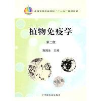 植物免疫学(第二版)(高)(内容一致,印次、封面或原价不同,统一售价,随机发货)