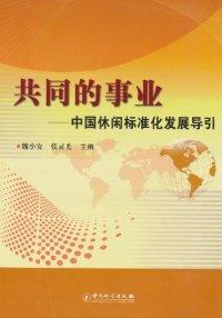 共同的事业-中国休闲标准化发展导引