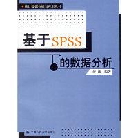 基于SPSS的数据分析