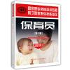 保育员第2版高级)(国家职业资格培训教程)