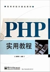 PHP实用教程