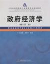 政府经济学修订第二版