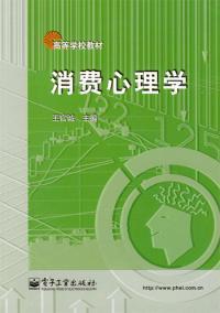 消费心理学 (内容一致,印次、封面、原价不同,统计售价,随机发货)