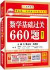 2018李永乐考研数学基础过关660题(数三)