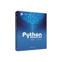 Python语言程序设计基础(第二版)